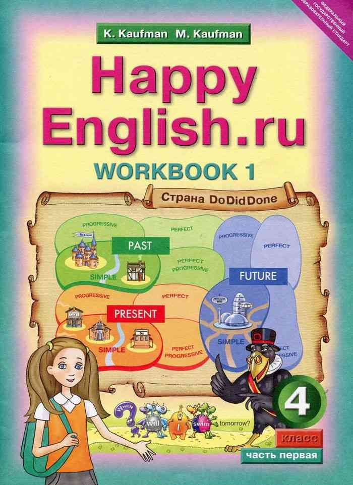 English happy решебники для