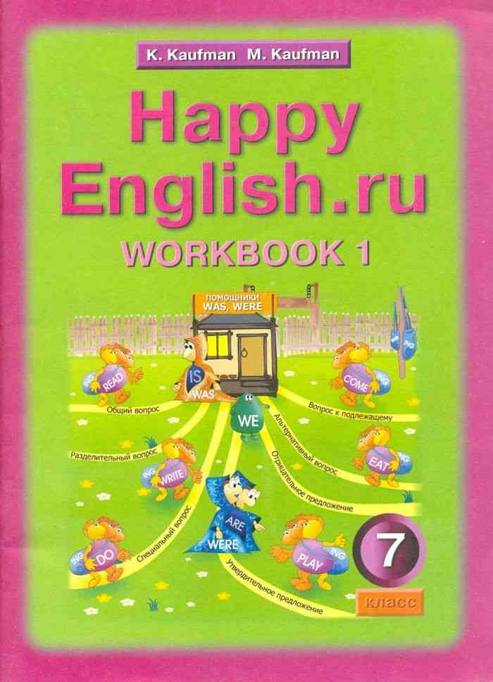 Happy english.ru 7класс читать