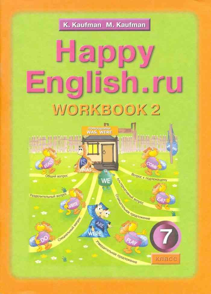 happy english 7 класс гдз в тетради