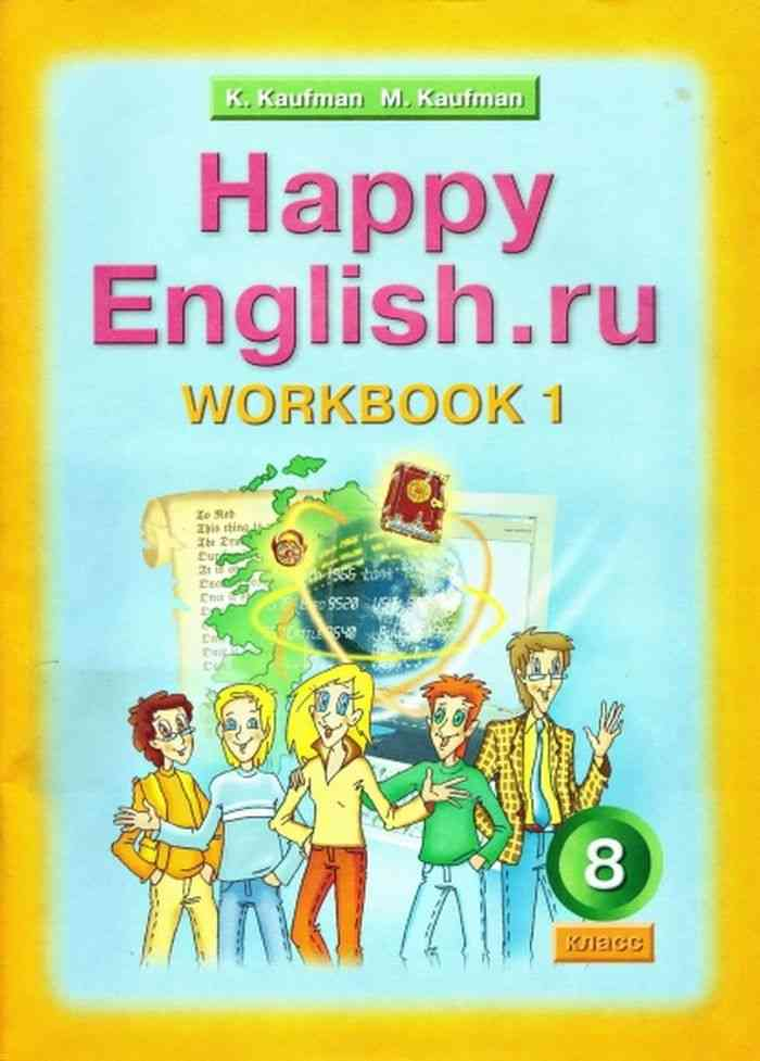 Решебник Английский язык Happy English ru Кауфман К.И., Кауфман М.Ю. 8 класс гдз